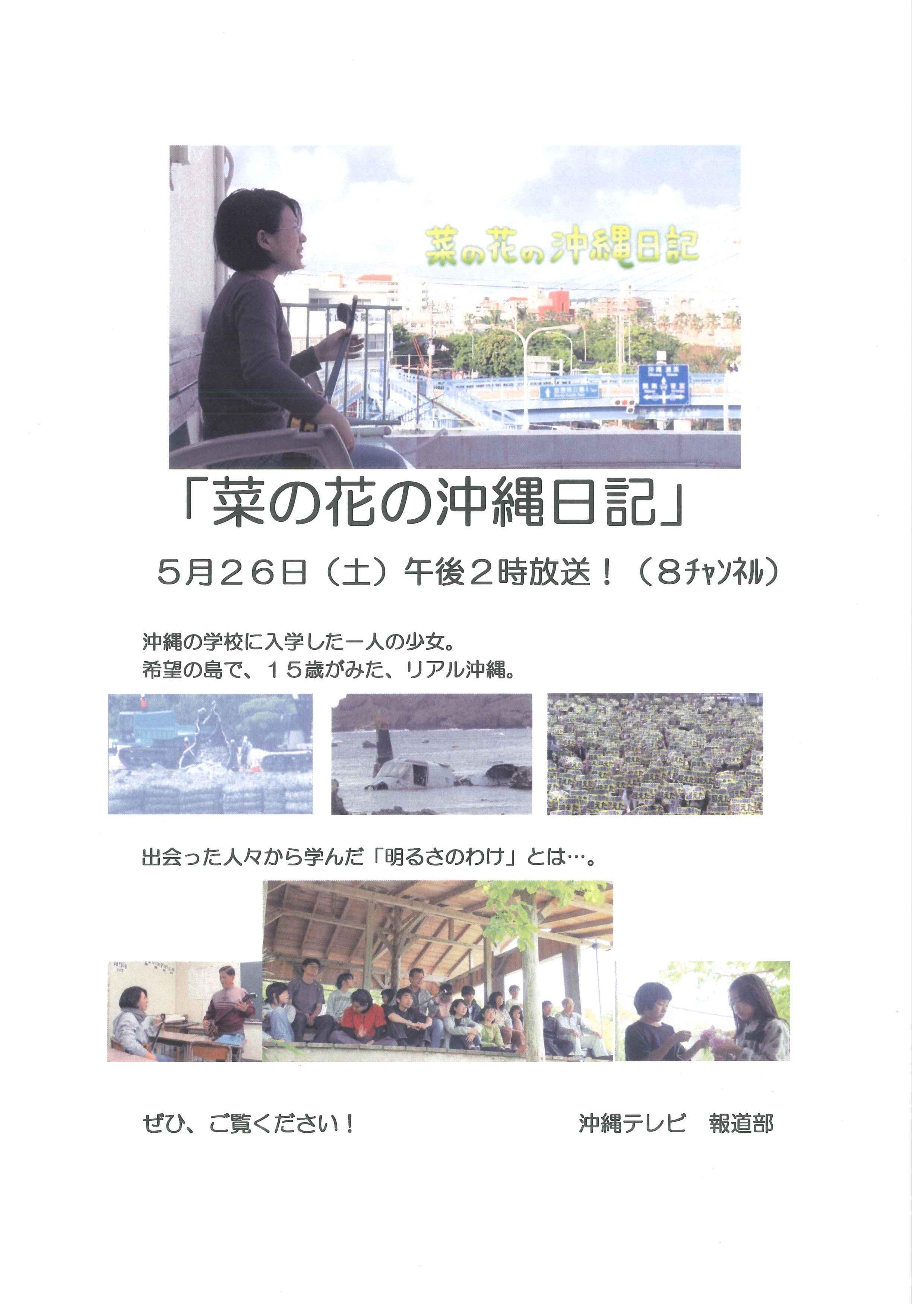 「菜の花の沖縄日記」が放送されます☆