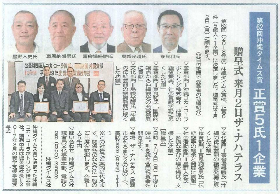 沖縄タイムス賞に代表の星野が決定しました