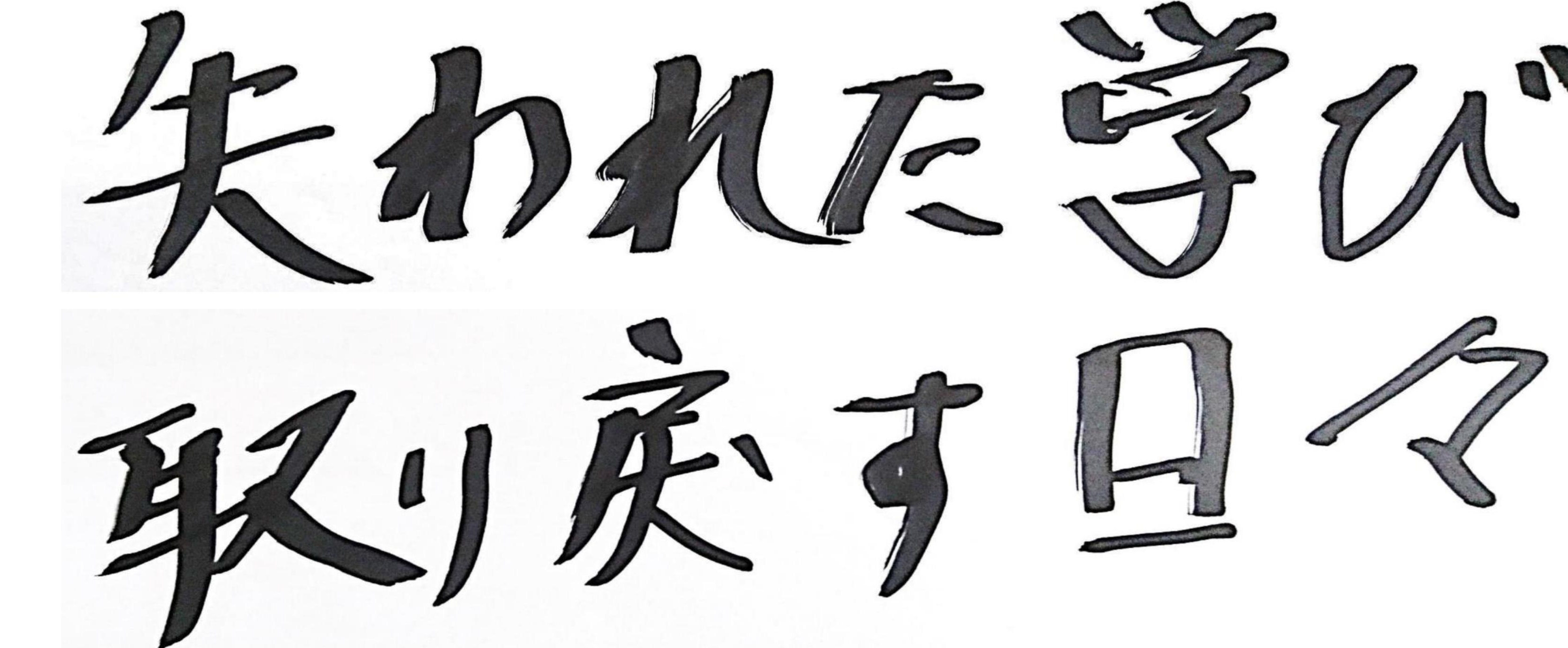 NHKハートネットTV「失われた学び 取り戻す日々」記事
