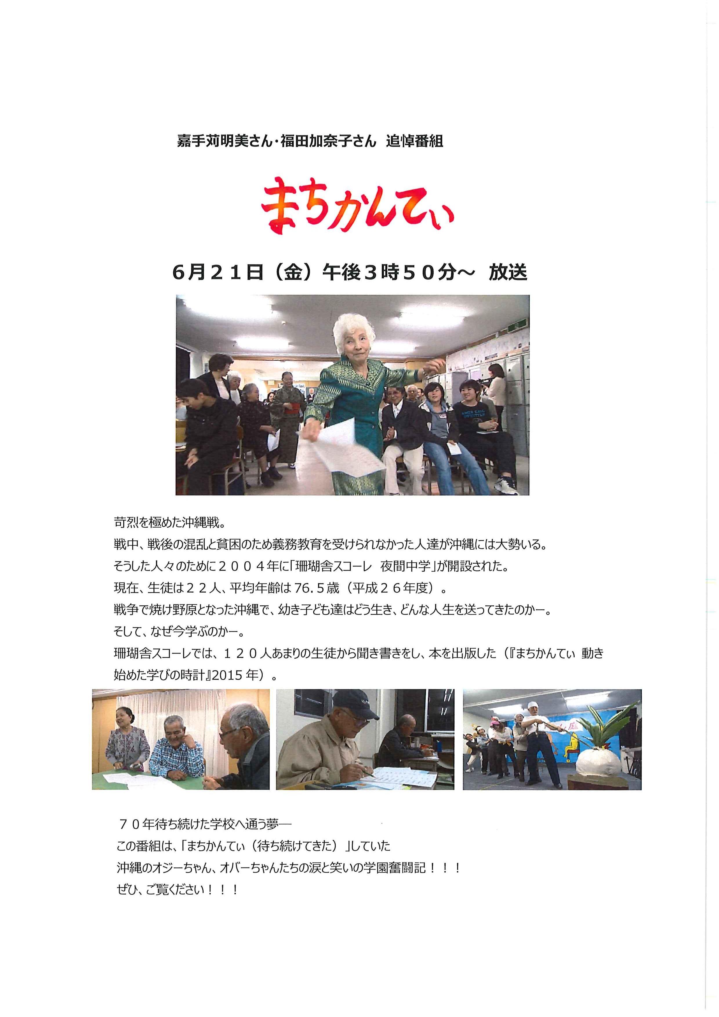 沖縄テレビ 6月21日(金) 15:50~ 珊瑚舎スコーレ・ドキュメント『まちかんてぃ』 再放送