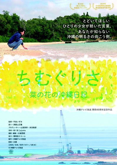 『ちむぐりさ 菜の花の沖縄日記』〜1/27まで(沖縄市で上映中)
